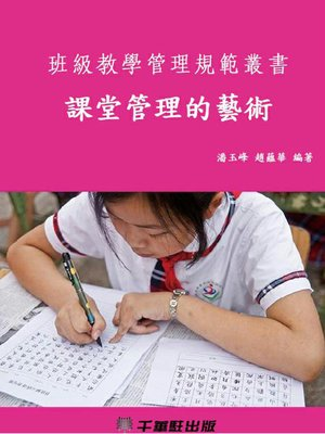 cover image of 课堂管理的艺术