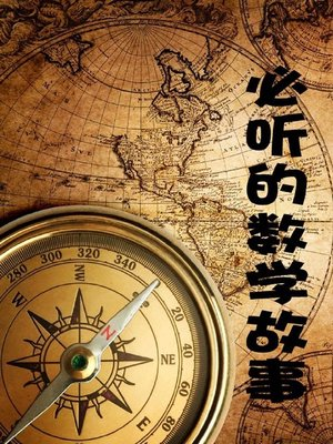 cover image of 必听的数学故事( Must-Listen Mathematical Stories)