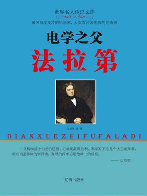 cover image of 电学之父法拉弟