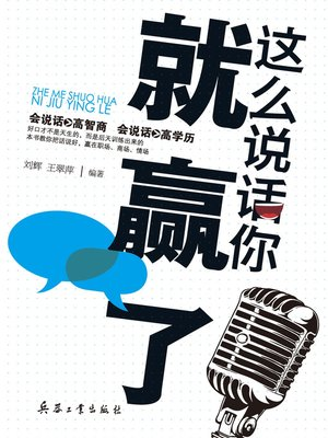 cover image of 这么说话你就赢了(Talk Like This, and You'll Win)