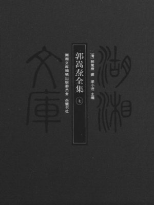 cover image of 郭嵩焘全集七 (Complete Works of Guo Songtao VII)