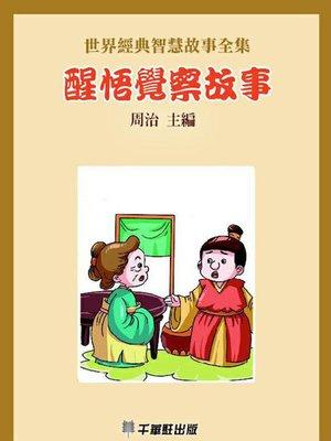 cover image of 醒悟覺察故事