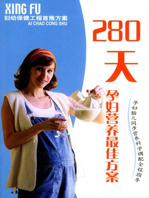 cover image of 妇幼保健工程首推方案系列:280天孕妇营养最佳方案 (Preferred Program Series for Maternal and Child Healthcare Engineering: Best Nutrition Solution For Pregnant Women For 280 Days)