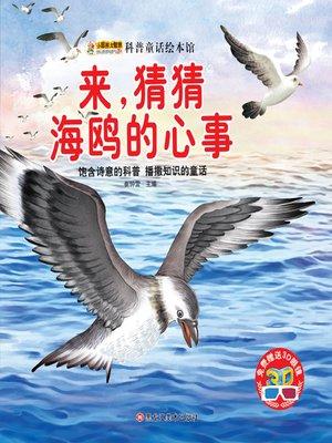 cover image of 来猜猜海鸥的心事