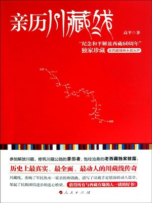 cover image of 亲历川藏线(Personal Experience on Sichuan-Tibet Highway)