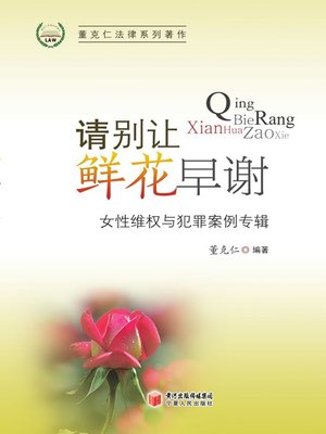 cover image of 请别让鲜花早谢:女性维权与犯罪案例专辑 (Please Keep Flowers Fresh: Albums on Women's Legal Rights Safeguarding and Criminal Cases Related)