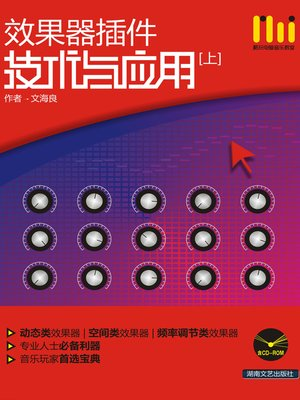cover image of 效果器插件技术与应用上) (Technology and Application of Effecter Plug-in I)