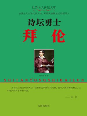 cover image of 诗坛勇士拜伦
