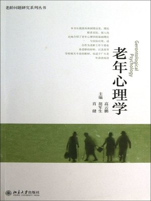 cover image of 老年心理学 (Gerontological Psychology)