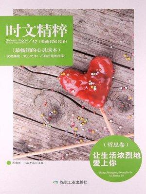 cover image of 让生活浓烈地爱上你