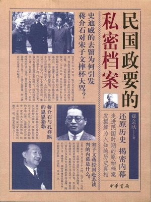 cover image of 民国政要的私密档案 (Private Files of Important Political Leaders of the Republic of China)