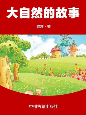 cover image of 大自然的故事 (Stories of the Nature)