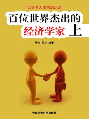 cover image of 世界名人成功启示录——百位世界杰出的经济学家上 (Apocalypse of the Success of the World's Celebrities-The World's 100 Outstanding Economists I)