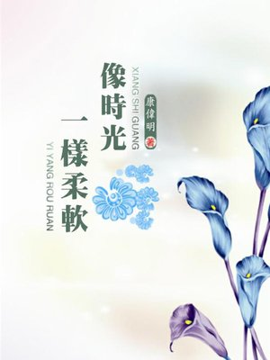 cover image of 像時光一樣柔軟