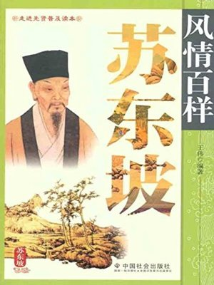 cover image of 风情百样苏东坡(Legend of Su Dongpo)