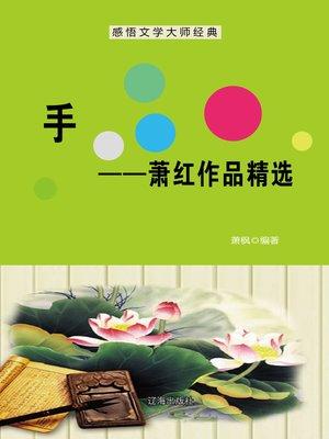 cover image of 手——萧红作品精选 (Hands--Selected Works of Xiao Hong)