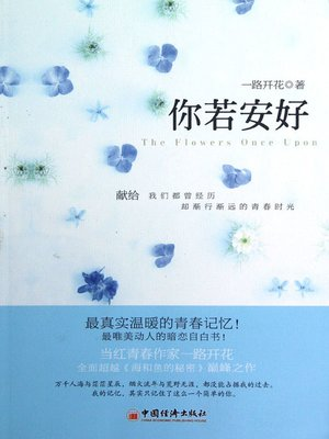 cover image of 你若安好 (If You Are Well)
