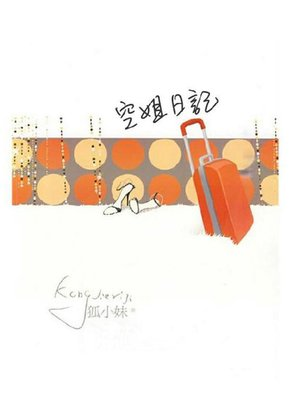 cover image of 空姐日記