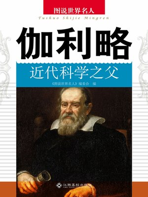 cover image of 伽利略——近代科学之父 (Galileo-Father of Modern Science)
