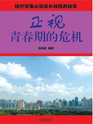 cover image of 正视青春期的危机 (Face up to the Crisis of Adolescence)