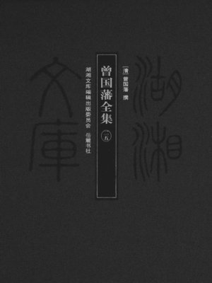 cover image of 曾国藩全集二五 (Complete Works of Zeng Guofan XXV)