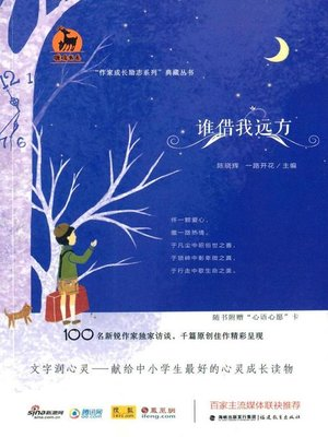 cover image of 谁借我远方
