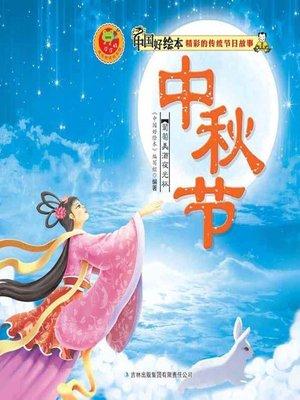 cover image of 中秋节(Mid-Autumn Festival)