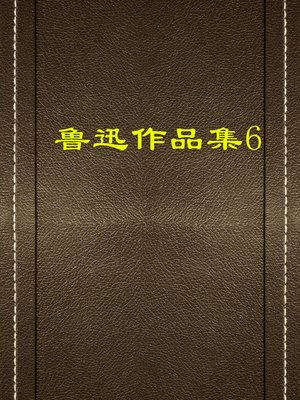 cover image of 鲁迅作品集(六)(Collection of Lu Xun's Works (VI))