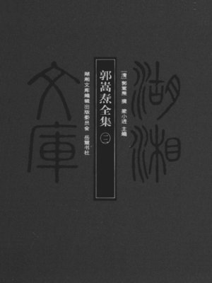 cover image of 郭嵩焘全集 一二