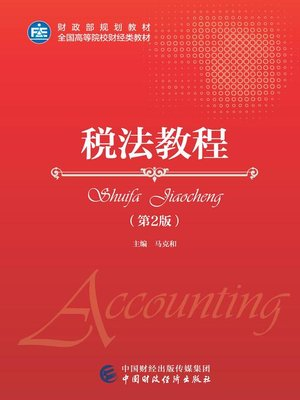 cover image of 税法教程