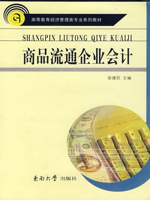 cover image of 商品流通企业会计 (Business Accounting in Commodity Circulation)