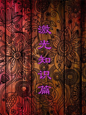 cover image of 激光知识篇 (Chapter of Laser Knowledge)