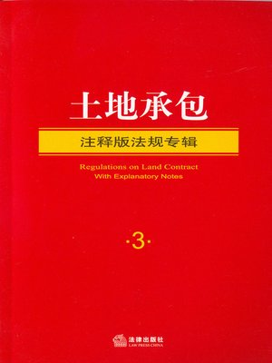 cover image of 土地承包注释版法规专辑(Album of Land Contract Annotated-edition Regulation )