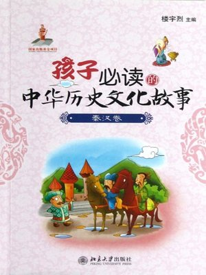 cover image of 孩子必读的中华历史文化故事.秦汉卷 (Stories of Chinese History and Culture that Children Must Read (Dynasties Qin and Han))