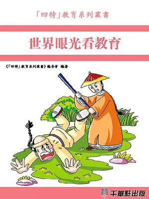 cover image of 世界眼光看教育