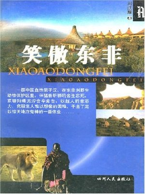 cover image of 笑傲东非(Extraordinary Stories in East Africa )