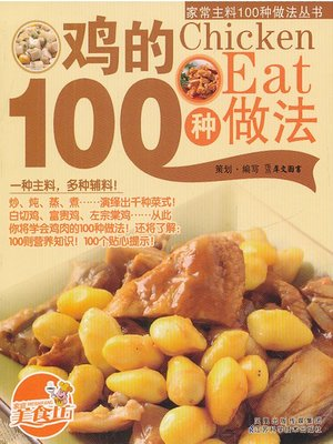 cover image of 鸡的100种做法(100 Cooking Methods of Chicken )