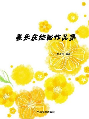 cover image of 崔永庆绘画作品集