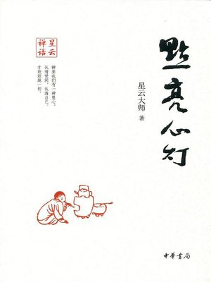 cover image of 点亮心灯 (Light of the Lamp of Heart)