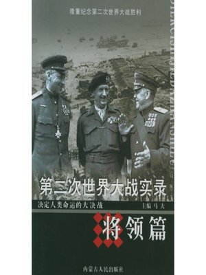 cover image of 第二次世界大战实录·将领篇(World War Ⅱ Records• Generals Chapter )
