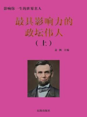 cover image of 最具影响力的政坛伟人(上)