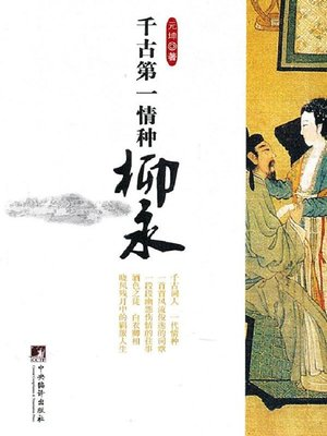 cover image of 千古第一情种柳永 (LIU Yong: Greatest Lover through the Ages)