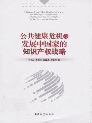 cover image of 公共健康危机与发展中国家的知识产权战略(A Research on Public Health Crisis and the Strategic Development of Intellectual Property Rights in the Developing Country)