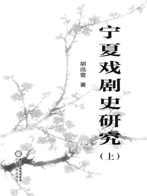 cover image of 宁夏戏剧史研究 (A Research on Drama History of Ningxia)