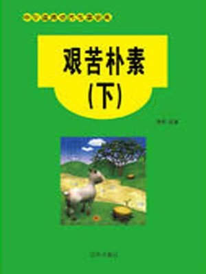 cover image of 艰苦朴素(下)( Living in a Plain and Hardworking Way II)