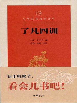 cover image of 了凡四训 (Four Articles by Liaofan)