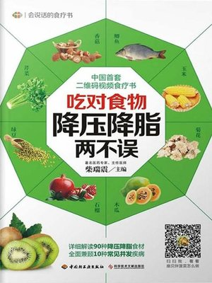 cover image of 吃对食物,降压降脂两不误(Right Food for Anti-hypertension and Lipid-Lowering )