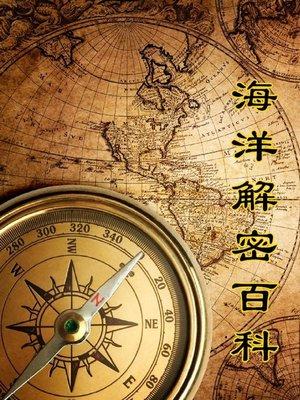 cover image of 海洋解密百科( Encyclopedia of Ocean Deciphering)