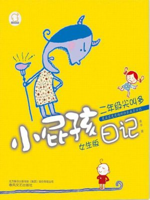 cover image of 小屁孩日记二年级尖叫多
