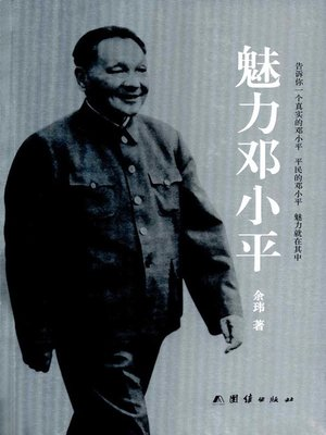 cover image of 魅力邓小平( The Charm of Deng Xiaoping)